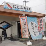にほんのうみ - にほんのうみ本店(愛知県刈谷市)食彩品館.jp