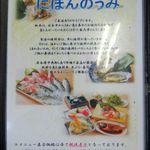 にほんのうみ - メニュー。にほんのうみ本店(愛知県刈谷市)食彩品館.jp