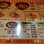 ラーメン一作 茨木店 - カレーも美味しいらしいです