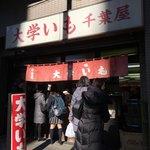 千葉屋 - 大学芋のお店に行列   女子ばっかり