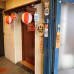 大衆居酒屋代々木横丁 - 入口