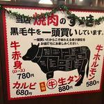 焼肉のすゞき - 黒毛牛一頭買いです★
