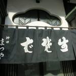 神田まつや - エントランス
