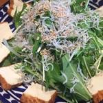 紋四郎丸 - しらす干しと水菜と生揚げでサラダに