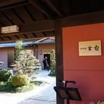 京料理 宮前 - 入口