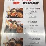 みぃーの食卓 -