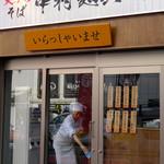 中村麺兵衛 -