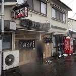 まこと食堂 - 店舗外観2017年12月