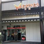 創彩麺家 野の実 - 一般道からの入り口