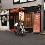 麵家 にぼ木屋 -