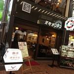 Motomachisantosu - 店舗外観