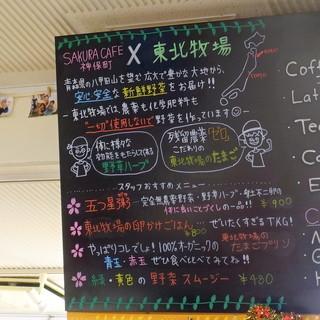 サクラカフェ神保町 -