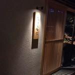 板蕎麦 香り家 -