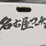 めんちゃや - 【12月から名古屋コーチンの鶏ガラを採用】