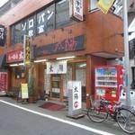 らーめん 太陽 - '17/12/24 店構え