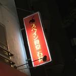 スペイン食堂 石井 - スペイン食堂 石井(東京都品川区旗の台)外観