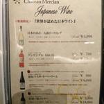 肉や大善 - 日本ワインメニュー