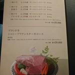 肉や大善 - 神戸牛サーロインステーキ・ブランド牛シャトーブリアンステーキコースメニュー