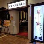 陳建一麻婆豆腐店 - 【2017/12】店舗入口
