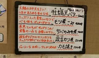四谷 政吉 - メニュー