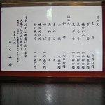 7846857 - たくみ庵_卓上品書き<2008.06.07>