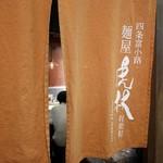 四条富小路 麺屋虎杖 -