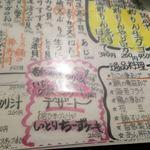 グルメ廻転寿司 まぐろ問屋 三浦三崎港 - 期間限定メニュー