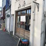山角 - お店外観。入り口は段差があるから気をつけて。
