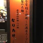 なりたけ TOKYO - 外観