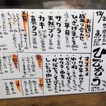 魚屋 ひでぞう - 「メニュー」(2017年12月24日)