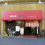 お好み焼 みつ - 広島市 本川町電停 お好み焼 みつ