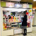 ジュースの森 - 駅構内のジューススタンド!