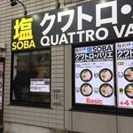 塩SOBA クワトロ・バリエ -