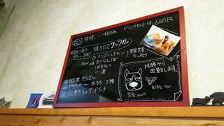 cafe 熊の手 - 黒板メニュー