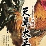 炭火・焼鳥 鶫 - 天草大王