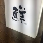 関内 個室肉バル 颯 -