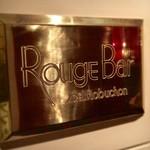ルージュ・バー・ジョエル・ロブション - Rouge Barへ