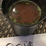 穴子家 - 味噌汁