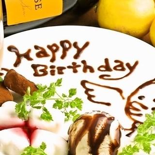 誕生日特典対応致しております!
