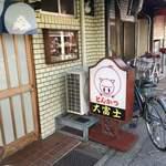 大富士 - 店構え