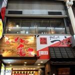 78491016 - 阪急東通り商店街の中。