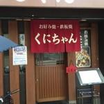 くにちゃん - 「 コノ店なかなかヤリまんな〜!」