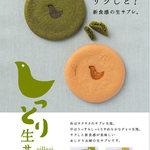 お菓子と仲良し。竹内菓子舗 - 料理写真: