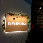 デュ・ヴァン・ハッシシ -