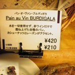 ブーランジェリー ブルディガラ - パン・オ・ヴァン・ブルディガラ 420円