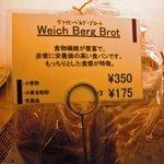 ブーランジェリー ブルディガラ - ヴァイヒ・ベルグ・ブロート 350円