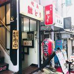 雛どり - 昭和の香りが漂う店構え。お店は地下でランチタイムは禁煙。