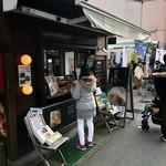 Tajimagyuuderikachaya - 外観♡