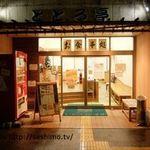 宮之城ちくりん館 とどろ亭 - 店入口