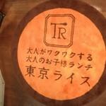 東京ライス - 2017年11月:お店入口のマット